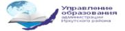 Управление образования администрации Иркутского района