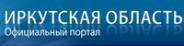 Официальный портал Иркутской области