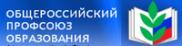 Профсоюз работников народного образования и науки РФ